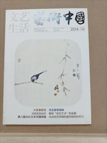 艺术中国(2014 08)