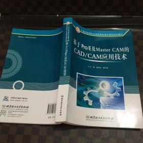 基于Pro/E及Master CAM的机械CAD/CAM应用技术