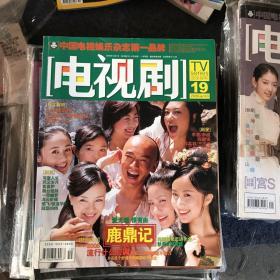 电视剧杂志(2006年16.19-24,2007年1-24,2008年1-24少3.6期,2009年1-24,2010年1-24,101期合售,本本有海报)中国电视娱乐杂志第一品牌