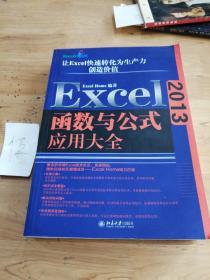 Excel 2013函数与公式应用大全