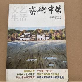 艺术中国(2011 06)