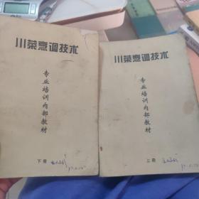 川菜烹调技术上下册