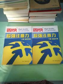 四快中小学生超强注意力  训练手册(上下册)(下册有一页被撕为八五品)