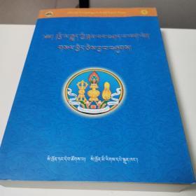 四部医典后续部详释(全一册藏文版)〈2009年四川出版发行〉