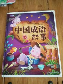 中国成语故事
