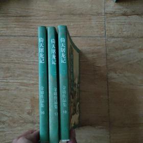 倚天屠龍記1-3冊合售1999年出版