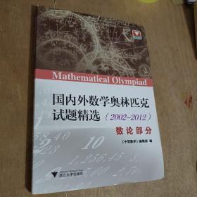 国内外数学奥林匹克试题精选(2002-2012) 数论部分