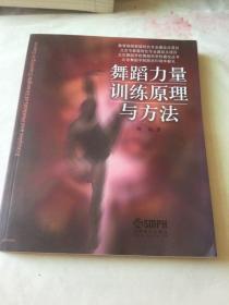 北京舞蹈学院舞蹈学学科建设丛书:舞蹈力量训练原理与方法