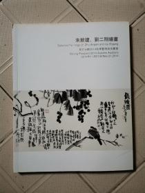 朱新建,刘二刚绘画:东方大观2014秋季艺术品拍卖会
