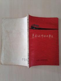 暴风雨中的火车头(戚墅堰机车车辆工厂工人斗争史) 1898-1949