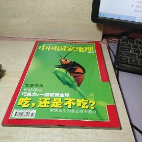 中国国家地理2003、2