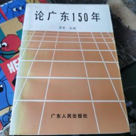 论广东150年.