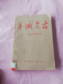 羊城今古(1994年1—6期合订本) 馆藏书