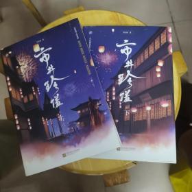 【全新】市井珍馐(全2册)