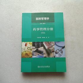 医院管理学:药事管理分册(第2版)