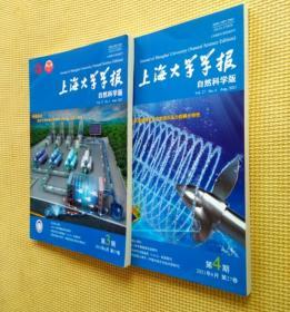 上海大学学报 2021 第27卷(第3、4期)自然科学版