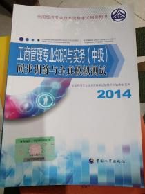 全国经济专业技术资格考试辅导用书:工商管理专业知识与实务(中级)同步训练与全真模拟测试(2014年版)