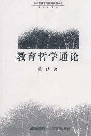 教育哲学通论❤ 黄济著 山西教育出版社9787544012836✔正版全新图书籍Book❤