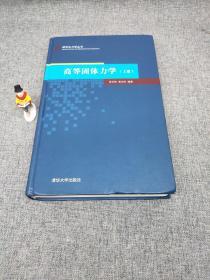 研究生力学丛书:高等固体力学(上册)