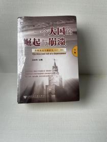 一个大国的崛起与崩溃(共三册):苏联历史专题研究(1917-1991)