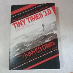 小时代3.0:刺金时代
