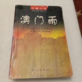 澳门雨:长篇小说