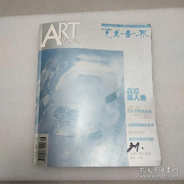 艺术世界(2001年8月刊)~论文:艺术与科技:六七十年代的美国艺术。美人鱼主题的著名画作系列。名导演王家卫议表达是一种愿望还是需要?美国名雕塑家斯蒂夫.皮希特里的群雕作品集,名美国摄影家威廉.克莱因的街拍作品。国际时装设计大师加里阿诺的设计理念高贵与龌龊。名画家黄启后的现代战争绘画集。名画家张宏图的作品集。中国传统社火脸谱集锦。昆明青年艺术家八人展。