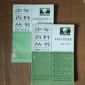 少年百科丛书精选本:(111)、(115)(两本合售)