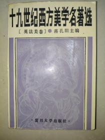 十九世纪西方美学名著选  英法美卷