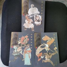 图文版四大名著水浒传(上中下)