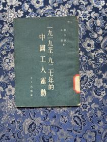 一九一九至一九二七年的中国工人运动