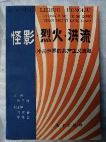 怪影•烈火•洪流——冲击世界的共产主义浪潮