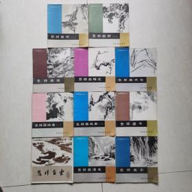 中国画技法丛书:怎样画树(一、二)画松 画梅花  画兰花  画鸣禽(一、二)画牛 画云 画水  画瀑布(十一册合售)