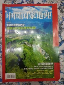 中国国家地理(2020年第04期,总第714期)
