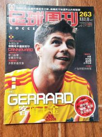 足球周刊2007年NO15  有球星卡