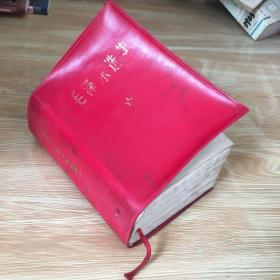 毛泽东选集(第1-4卷)一卷本 一册全 有霉点 见图