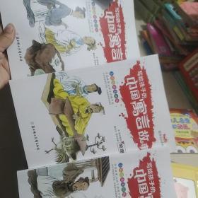 写给孩子的中国寓言故事(处世篇  明理篇  启智篇)3本合集