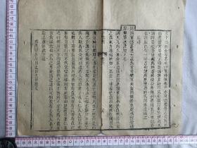 古籍散页《反性图》36