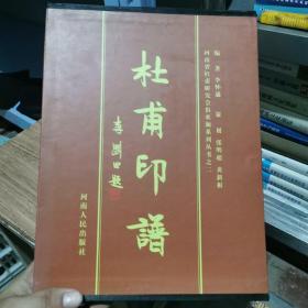 河南省杜甫研究会俱欢颜系列丛书之二:杜甫印谱