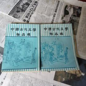 中国古代文学作品选(上、下册)封面靓
