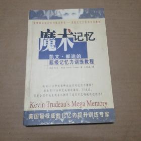 魔术记忆 凯文•都迪的超级记忆力训练教程