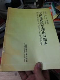 中国现代医学理论与临床