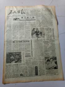 工人日报1986年3月12日共4版