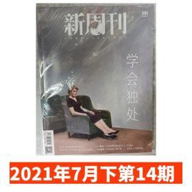 新周刊杂志2021年7月下第14期总第591期 硬糖少女303陈卓璇内页 演员曹磊 学会独处 BM围城 听方言 才能懂世界