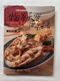 锦绣中华美食-2 物华天宝满坛香-闽菜篇 精装