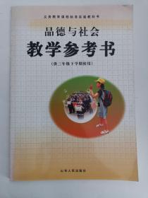 义务教育课程标准实验教科书——品德与社会·教学参考书(供三年级下学期使用)(1版14印)