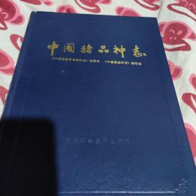 中国猪品种志