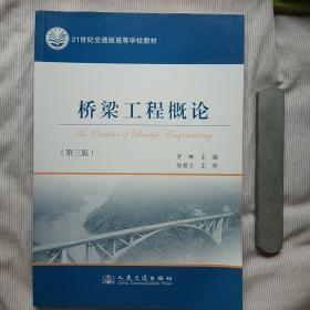 桥梁工程概论(第3版)/21世纪交通版高等学校教材
