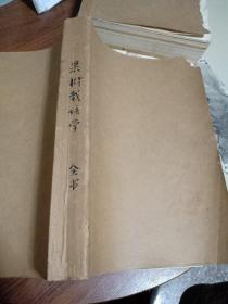 果树栽培学全书油印本(1967年浙江农业大学编印)品相看图,注:内页有破损,看图和描述下单,售后不退