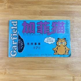 加菲猫全集10本(世界头号胖猫首次登陆中国)第七册